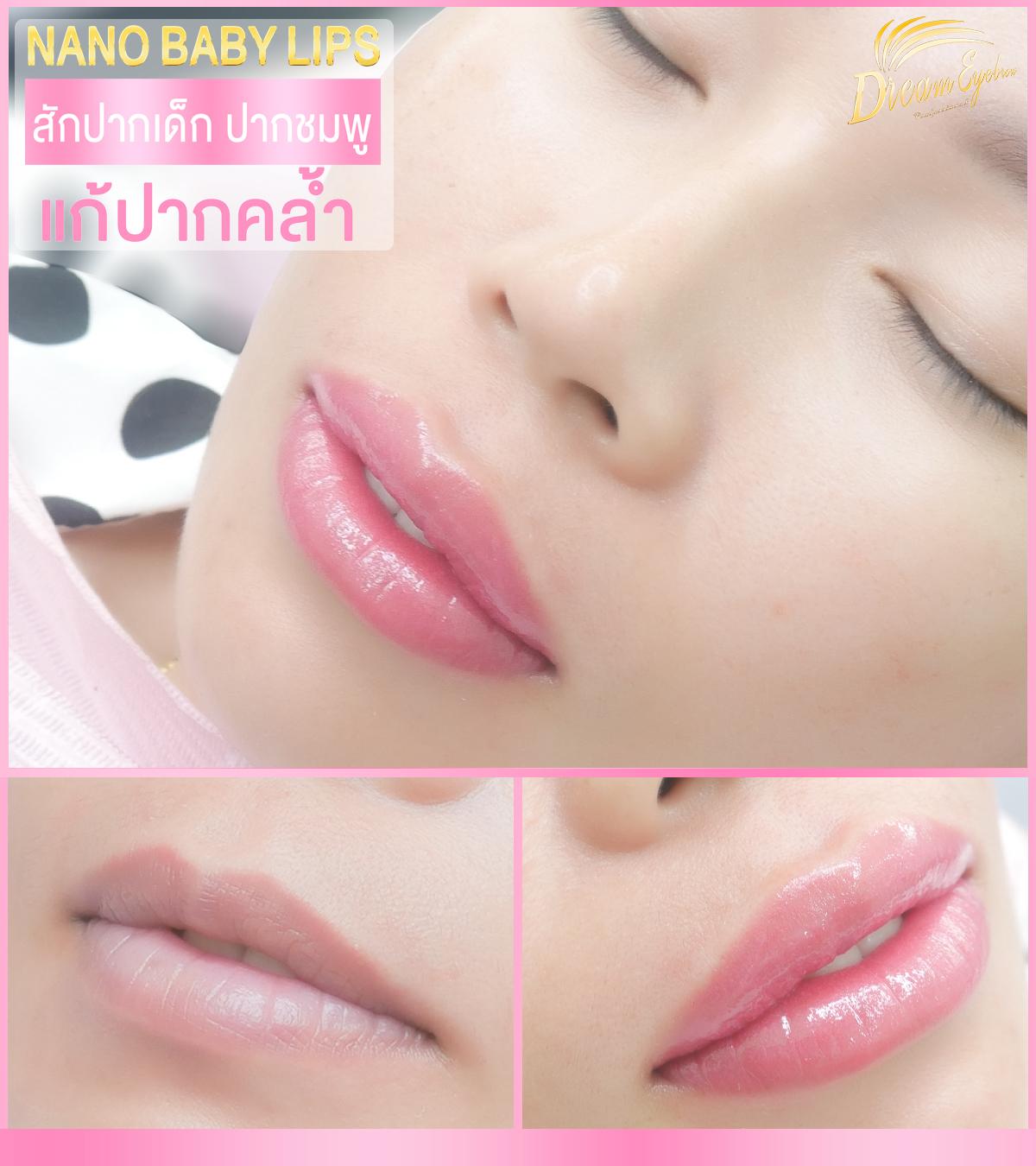 ฝังสีปาก nano baby lips
